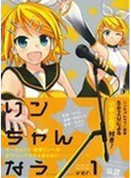 リンちゃんなう ver.1 Special Edition
