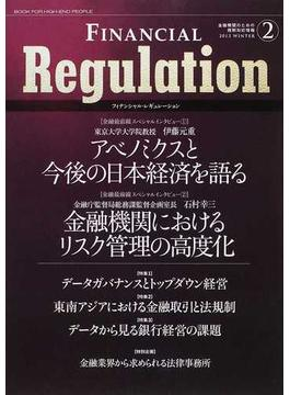 フィナンシャル・レギュレーション 金融機関のための規制対応情報 2(2013WINTER)
