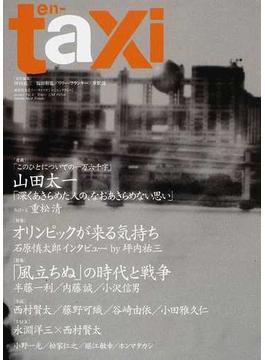 en‐taxi Vol.40(2014Winter)