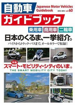 自動車ガイドブック 2013―2014 Vol.60[Full版]