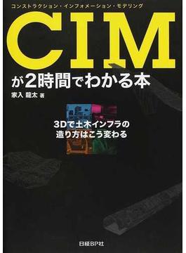 CIMが2時間でわかる本 コンストラクション・インフォメーション・モデリング 3Dで土木インフラの造り方はこう変わる
