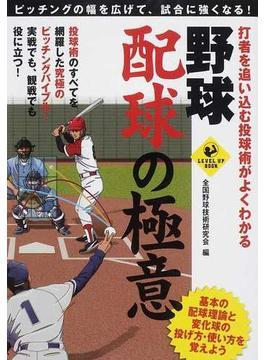 打者を追い込む投球術がよくわかる野球配球の極意 ピッチングの幅を広げて、試合に強くなる!(LEVEL UP BOOK)