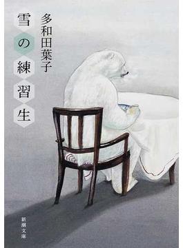 雪の練習生(新潮文庫)