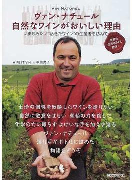 """ヴァン・ナチュール自然なワインがおいしい理由 いま飲みたい""""活きたワイン""""の生産者を訪ねて"""
