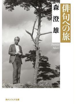 俳句への旅(角川ソフィア文庫)