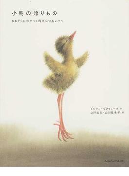 小鳥の贈りもの おおぞらに向かって飛び立つあなたへ