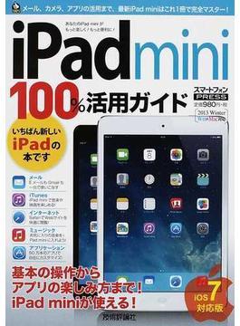 iPad mini 100%活用ガイド この一冊で最新iPad miniをスマートに使いこなす!