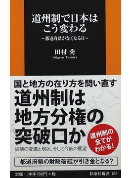 道州制で日本はこう変わる 都道府県がなくなる日(扶桑社新書)