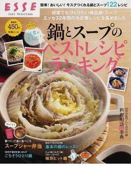 読者が選んだ!鍋とスープのベストレシピランキング
