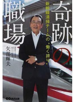 """奇跡の職場 新幹線清掃チームの""""働く誇り"""""""
