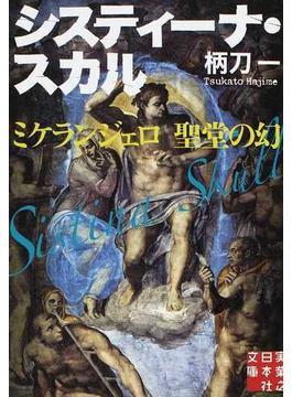 システィーナ・スカル ミケランジェロ聖堂の幻(実業之日本社文庫)