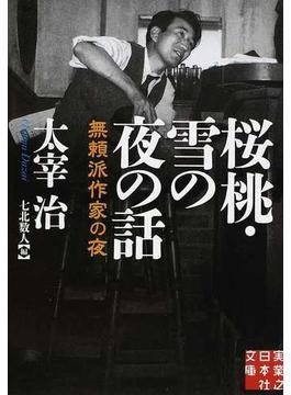 桜桃・雪の夜の話(実業之日本社文庫)