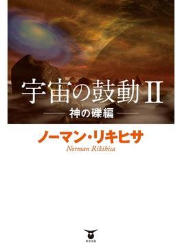 宇宙の鼓動II 神の礫編