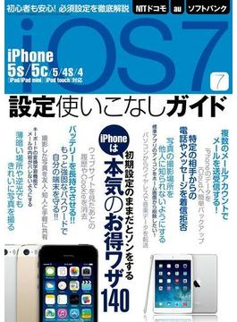 iOS7設定使いこなしガイド(三才ムック)