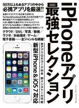 iPhoneアプリ最強セレクション(三才ムック)