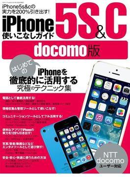 iPhone5s&c使いこなしガイド docomo版(三才ムック)