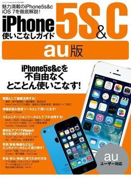 iPhone5s&c使いこなしガイドau版(三才ムック)
