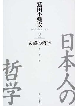 日本人の哲学 2 文芸の哲学