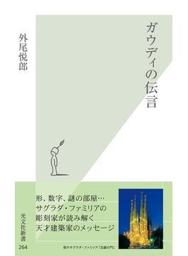 ガウディの伝言(光文社新書)
