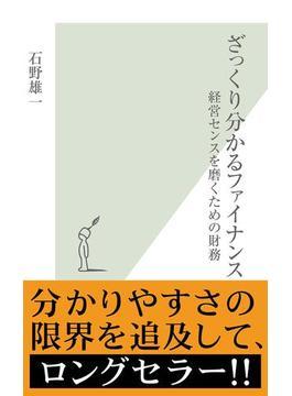 ざっくり分かるファイナンス~経営センスを磨くための財務~(光文社新書)