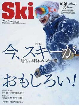 ブルーガイドスキー Ski 2014winter 特集今、スキーがおもしろい!進化する日本のスキー場/10年ぶりのスキー