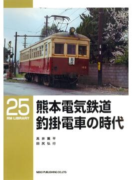 熊本電気鉄道釣掛電車の時代(RM LIBRARY)
