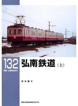 弘南鉄道(上)(RM LIBRARY)