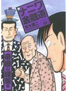 新ナニワ金融道 20 (SPA! comics)(SPA! comics)