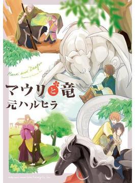 【期間限定価格】マウリと竜(ビーボーイコミックス デラックス)