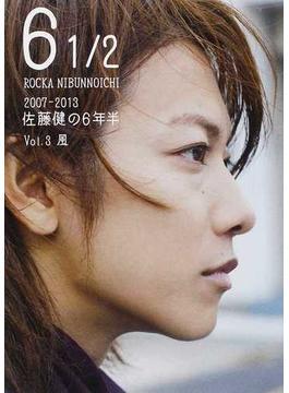 6 1/2 2007−2013佐藤健の6年半 Vol.3 風(TOKYO NEWS MOOK)