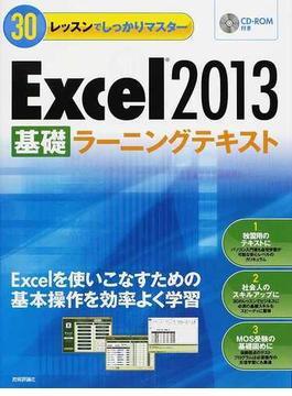 30レッスンでしっかりマスターExcel 2013基礎ラーニングテキスト