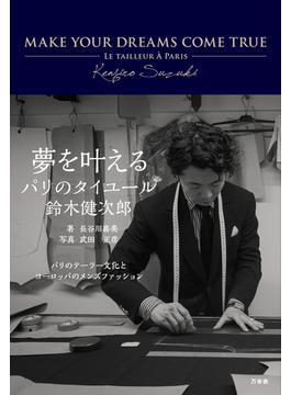 夢を叶えるパリのタイユール鈴木健次郎