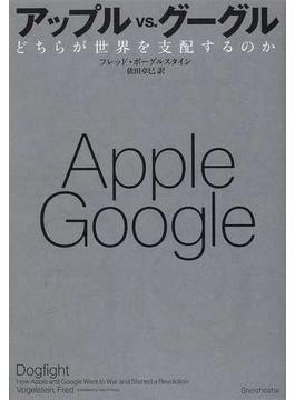 アップルvs.グーグル どちらが世界を支配するのか