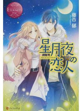 星月夜の恋人 MIO&SYUNICHI(エタニティブックス)