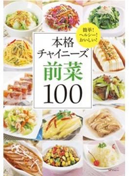 本格チャイニーズ前菜100 簡単!ヘルシー!おいしい!
