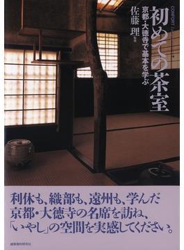 初めての茶室(コンフォルト・ライブラリィ)