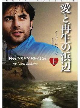 愛と再生の浜辺 上(扶桑社ロマンス)
