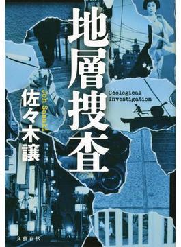地層捜査(文春e-book)