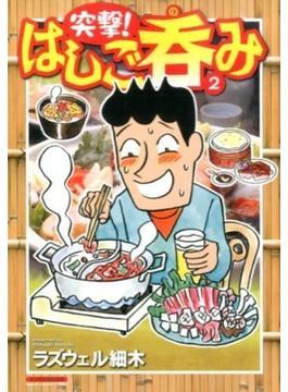 突撃!はしご呑み 2 (マンサンコミックス)(マンサンコミックス)