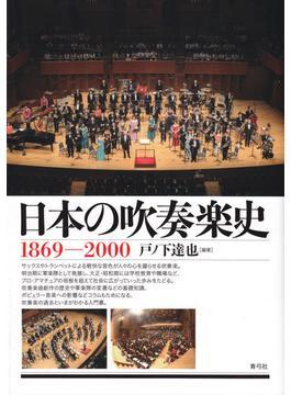 日本の吹奏楽史 1869−2000