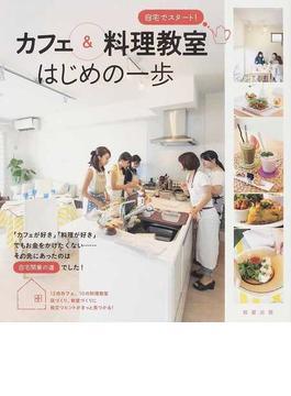 カフェ&料理教室はじめの一歩 自宅でスタート!