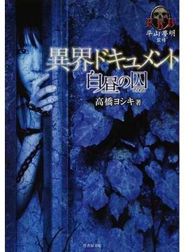 異界ドキュメント 2 白昼の囚(竹書房文庫)