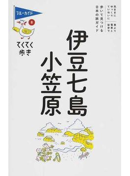 伊豆七島・小笠原 第7版(ブルーガイド)