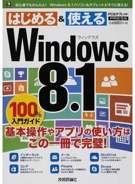 Windows 8.1 100%入門ガイド この一冊で最新Windows 8.1がすぐわかる! はじめる&使える