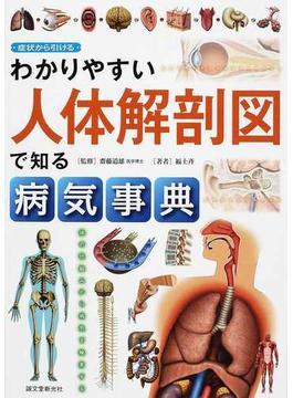 わかりやすい人体解剖図で知る病気事典 症状から引ける