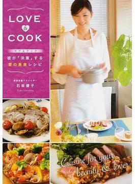LOVE&COOK彼が「決意」する愛の美食レシピ