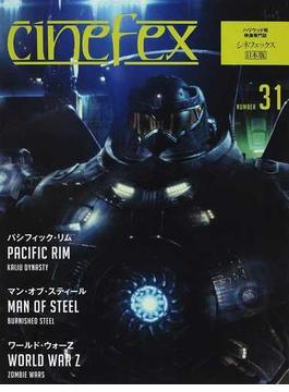 cinefex 日本版 NUMBER31 パシフィック・リム/マン・オブ・スティール/ワールド・ウォーZ