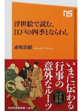 浮世絵で読む、江戸の四季とならわし(生活人新書)