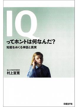 IQってホントは何なんだ?