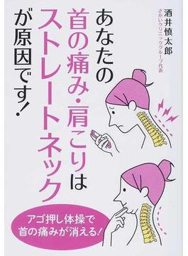 あなたの首の痛み・肩こりはストレートネックが原因です! アゴ押し体操で首の痛みが消える!